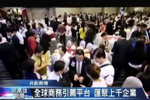 2015/12/25 新高雄新聞 報導高雄市BNI商會